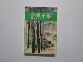约七十年代版《钓鱼手册》