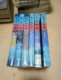 中国当代名家杂文精品丛书 《虫草文辑》《不能缺钙》《热话冷说集》《掺沙的文字》《世纪的回音>>《没有神 >>全六册