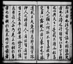 中庵先生刘文简公文集 : [25卷 : 目录2卷]