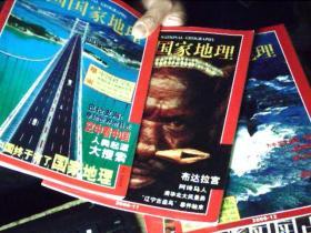 中国国家地理2000年第10赠阅、11、12期