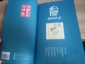 书屋   2007年第7-12期(共6期)合订本