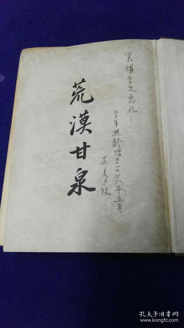 珍贵,精装本,民国1942年本,荒漠甘泉