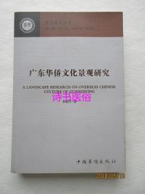 广东华侨文化景观研究——侨乡研究丛书