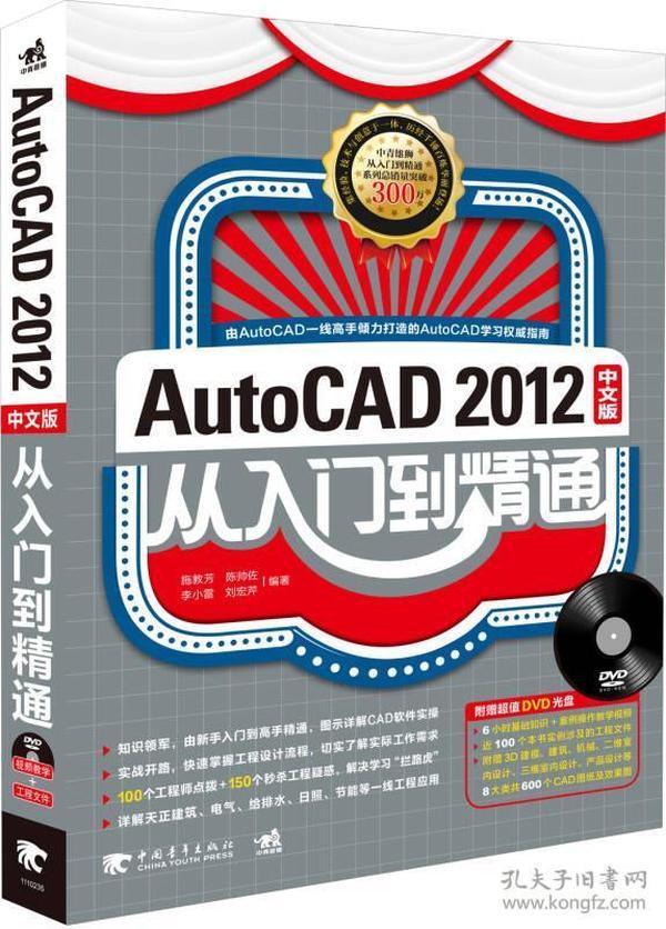 AutoCAD 2012中文版从入门到精通