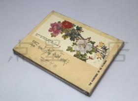 私藏好品 《胡克敏画集》16开精装带塑封 1976年初版