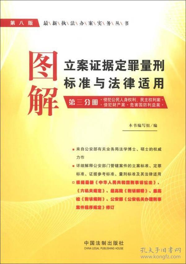 最新执法办案实务丛书:图解立案证据定罪量刑标准与法律适用(第3分册)(第8版)