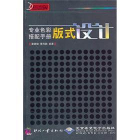 专业色彩搭配手册:版式设计