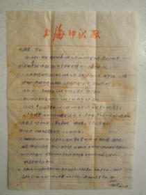 中国文房四宝印泥艺术大师李耘萍信札一通一页(2)