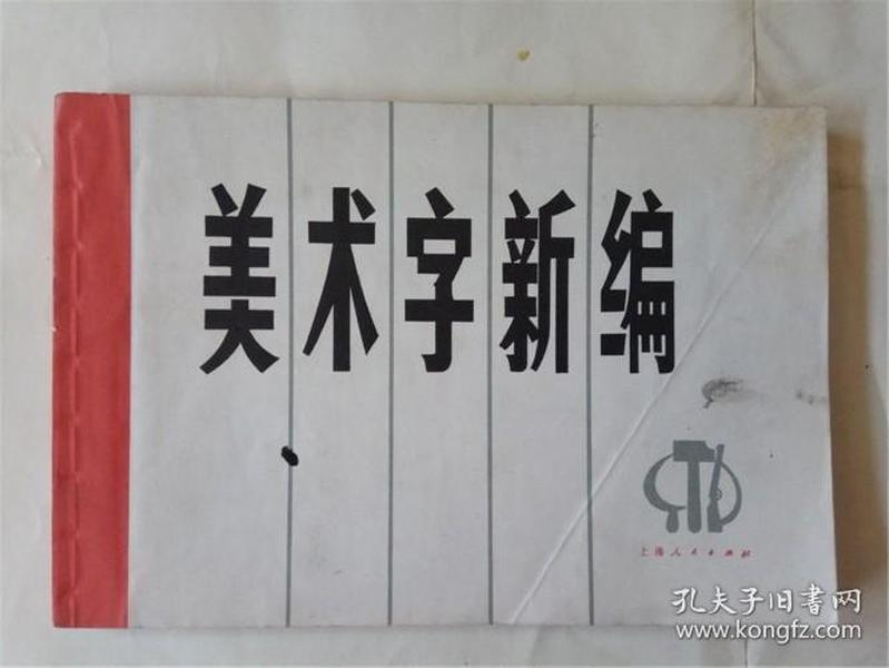 1974美术字新编
