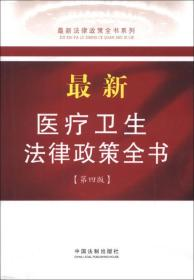 最新医疗卫生法律政策全书
