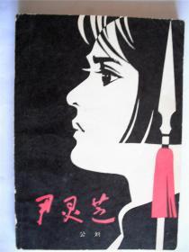 晓洲上款,老诗人公刘签赠本《尹灵芝》中国青年出版社初版初印787*1092