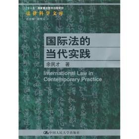 国际法的当代实践 专著 International law in contemporary practice 余民才著 eng guo ji f