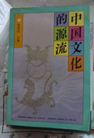 中国文化的源流