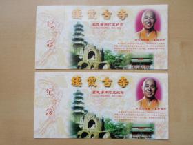 2003年【栖霞古寺,真慈法师陞座纪念,明信片2张】限量发行1万枚