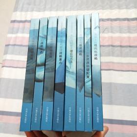 水利战略管理丛书·全8册精装