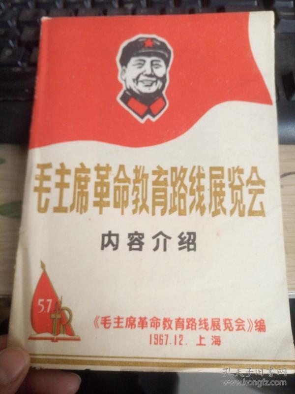 毛主席革命教育路线展览会内容介绍 有林彪题词(32开品好如图)