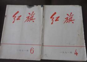 红旗 [1971年4,6期 ]2册 合售