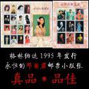 包邮 正版CM0483格林纳达1995中国明星永恒的邓丽君小版张邮票