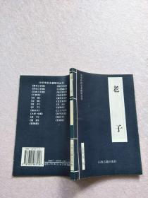 中华传世名著精华丛书:老子[实物图片]