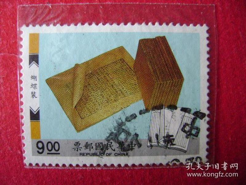 1-72.民国邮票,古籍蝴蝶装,9元
