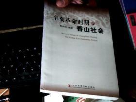 辛亥革命时期的香山社会         P5