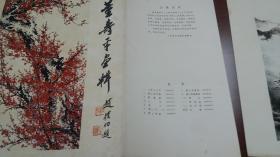 董寿平画辑(全12张)