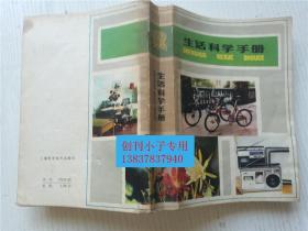 生活科学手册  上海科学技术出版社