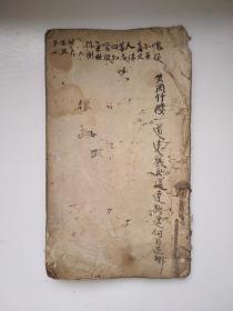 《名人杂抄》民国诗人,手抄本
