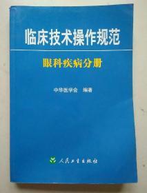 临床技术操作规范眼科疾病分册