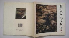 1994年华夏出版社出版发行《万鼎山水画技法》一版一印精装