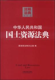 注释法典26:中华人民共和国国土资源法典(第二版)