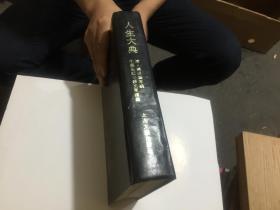 中國筆記小說文庫續編:人生大典(.16開精裝據1934年影印..92版1印.)