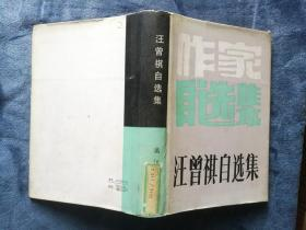 汪曾祺自选集 1987年 一版一印 精装本 仅450本