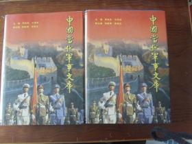 【中国当代军事文库(上下册全)