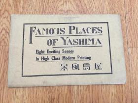民国日本发行风景明信片《屋岛风景》一套八枚全,原装封套