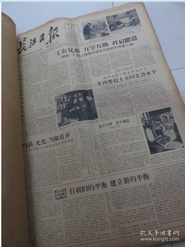 长江日报1958年3月1日--31日 合订本 馆藏 见描述