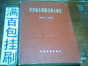 《齐齐哈尔铁路分局大事记》1895-1985年 16开 硬精装 有大量照片及历史资料 印1000册 1989年1版1印