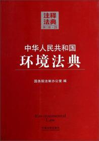 注释法典21(第2版):中华人民共和国环境法典