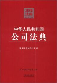 注释法典11:中华人民共和国公司法典(第二版)