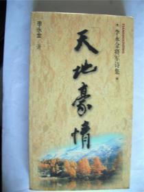 和平上款,将军诗人李永金签赠本《天地豪情》长征出版社初版初印(软精装)品相好 787*1092