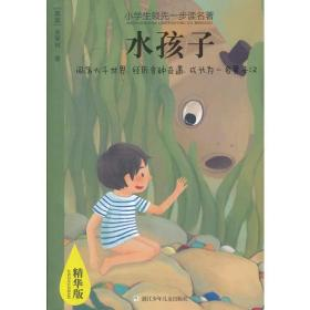 小学生领先一步读名著 精华版:水孩子