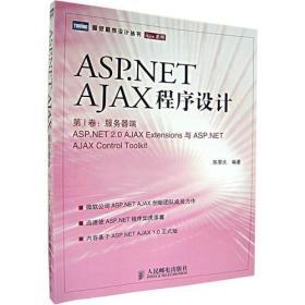 ASP.NET AJAX程序设计
