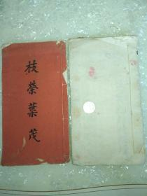 民国初佛礼手抄二册