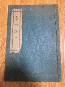 约明治时期日本手抄《和歌、谣曲》一册