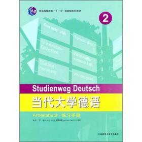 """普通高等教育""""十一五""""国家级规划教材:当代大学德语2(练习手册)"""