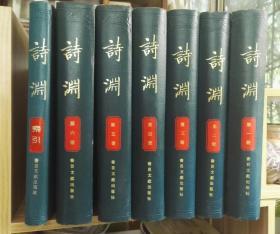 《诗渊》《诗渊索引》  16开精装全七册