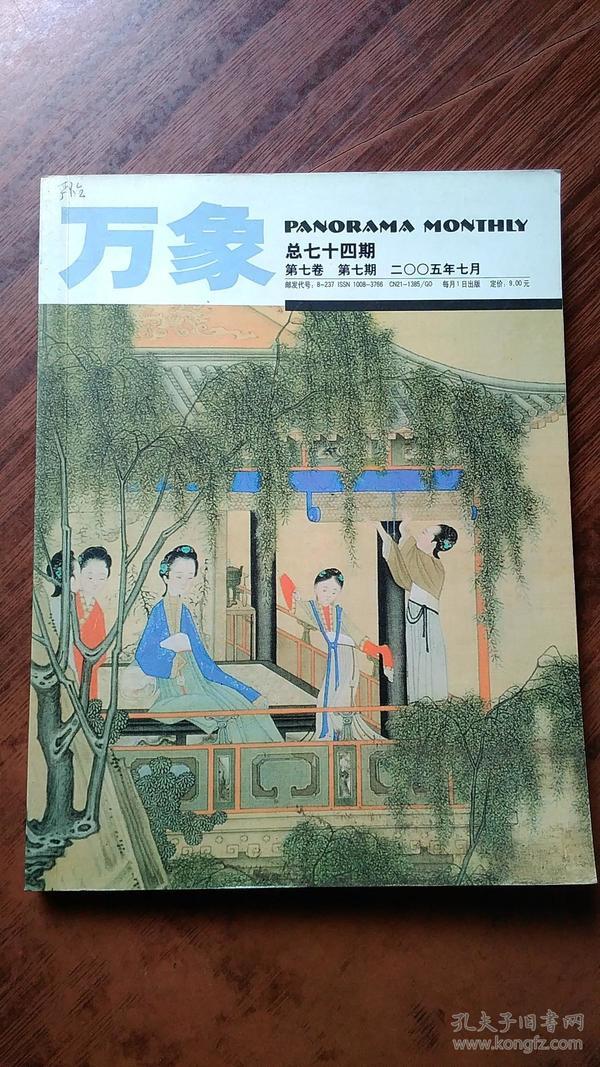 万象 第七卷 第七期 2005年7月(总七十四期)