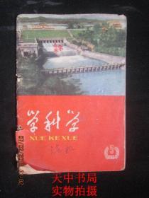 【期刊】学科学 1966年第5期