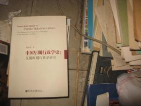 中国早期行政学史:民国时期行政学研究  私藏