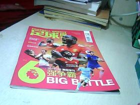 足球周刊   2017年  718